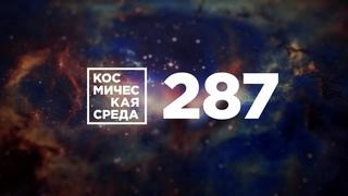 Космическая среда №287 от 24 июня 2020