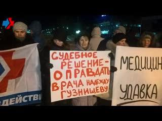 Пикет против уголовного преследования Надежды Гузнищевой
