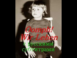 Oomph - wir leben  (1992) с русскими субтитрами