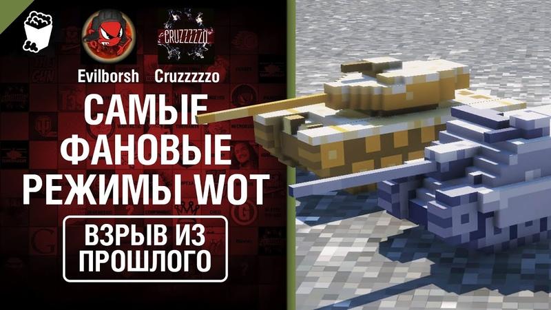 Самые фановые режимы WOT - Взрыв из прошлого №47 - от Evilborsh и Cruzzzzzo [World of Tanks]