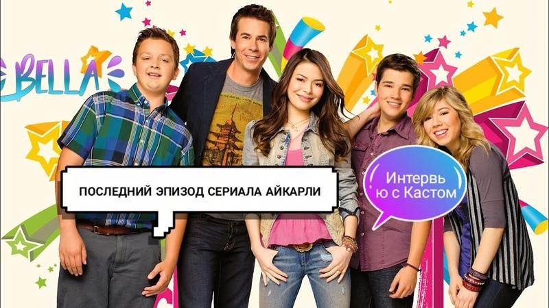 ПОСЛЕДНИЙ ЭПИЗОД СЕРИАЛА АЙКАРЛИ ИНТЕРВЬЮ С КАСТОМ Nickelodeon