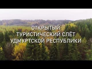 Туристический слёт Удмуртской Республики