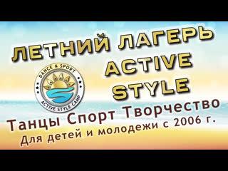 ЛЕТНИЙ ЛАГЕРЬ ACTIVE STYLE DANCE CAMP 2019