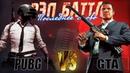 Рэп Баттл Последнее Слово Playerunknown's battlegrounds vs Grand Theft Auto PUBG vs GTA