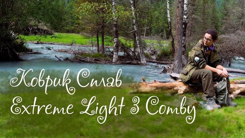 Коврик Splav extreme light 3 comby