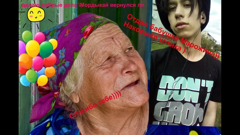 Делаю Добрые Дела отдал мороженое бабушки Мордыкай вернулся Лоев тв гомель