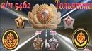 СМЧМ ВВ МВД СССР, к 50-летию в/ч 5462, Тольятти
