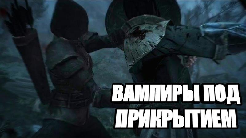 Let's Play по TES V Skyrim Вампиры под прикрытием 6