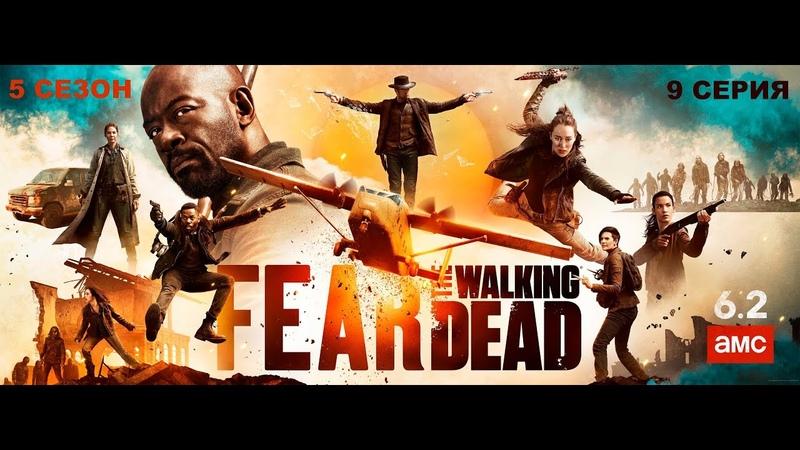 Обзор сериала Бойтесь ходячих мертвецов 5 сезон 9 серия