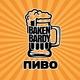BAKENBARDY - Пиво