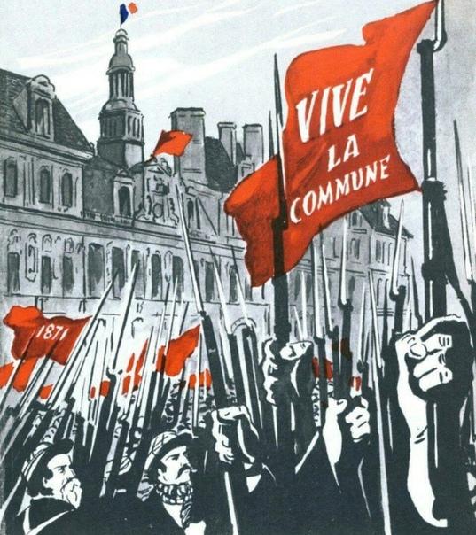 открытки с днем парижской коммуны кто успел