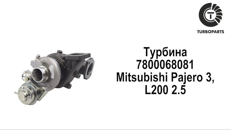 Турбина Митсубиси Паджеро Л200 2 5 Купить турбину Mitsubishi Pajero 3 L200 2 5
