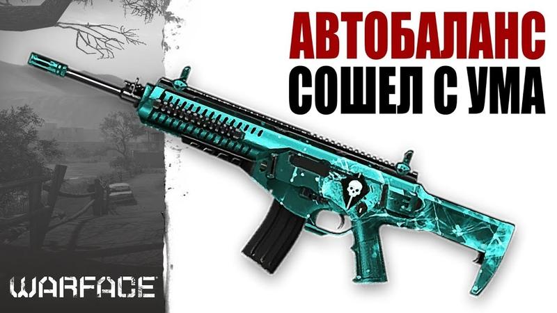 АВТОБАЛАНС СОШЁЛ С УМА | СОЛО РМ Beretta ARX160 в WARFACE