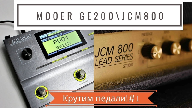 Mooer GE200 - как настроить Marshall JCM800 | Mooer GE200 - dialing Marshall JCM800