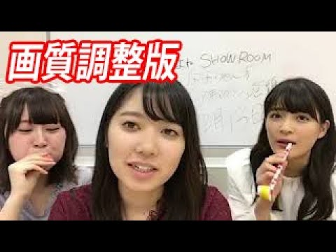 欅坂46 《画質調整版》米谷奈々未・織田奈那・長沢菜々香 SHOWROOM 2017 10 29