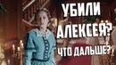 Чем закончится Крепостная 1 сезон? (сериал 2020) Объяснение концовки 1 сезона