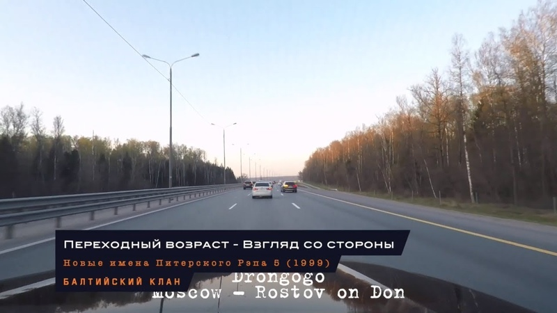 Переходный возраст Взгляд со стороны Новые имена питерского рэпа 5 Старый русский рэп