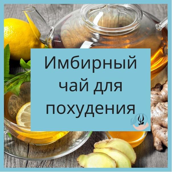 Имбирный чай кто похудел