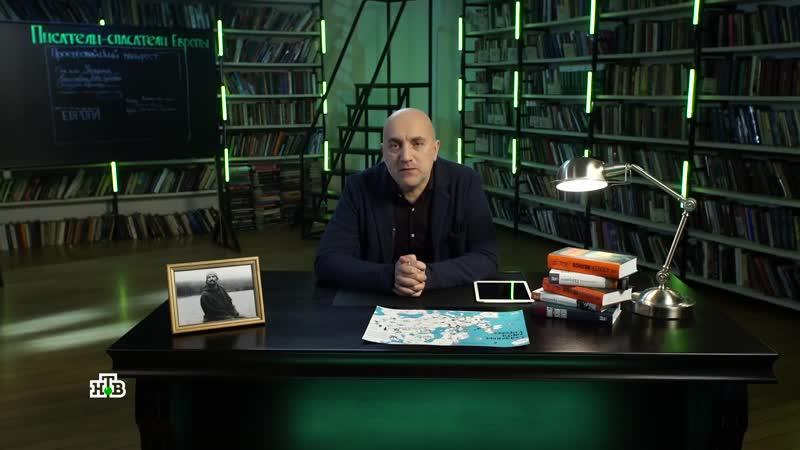 60 Захар Прилепин Уроки русского Урок №60 Писатели спасатели Европы