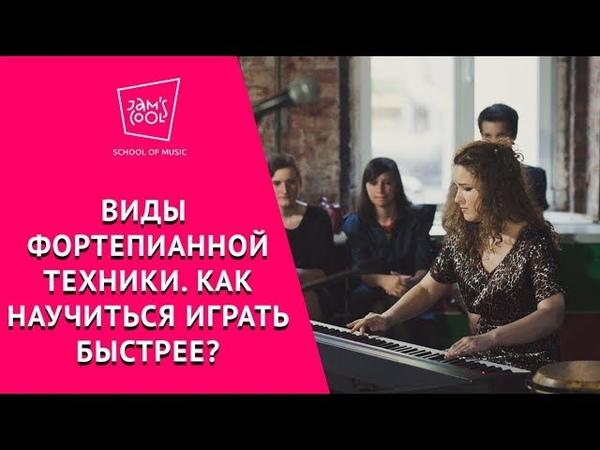 Виды фортепианной техники Как научиться играть быстро