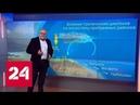 В Тихом океане заметили каплю убийцу Россия 24