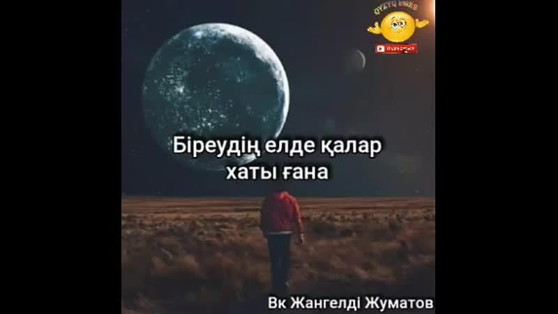 'Бар мен Жоқ керемет сөздер тыңдаңыздар mp4
