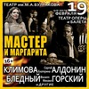 МАСТЕР И МАРГАРИТА В ВОРОНЕЖЕ, 19 ФЕВРАЛЯ