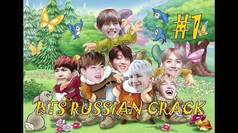 BTS RUSSIAN CRACK 1 Белоснежка и семь гномов