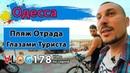 Лучшиие пляжи Одессы: пляж Отрада. Глазами туриста: где отдохнуть в Одессе