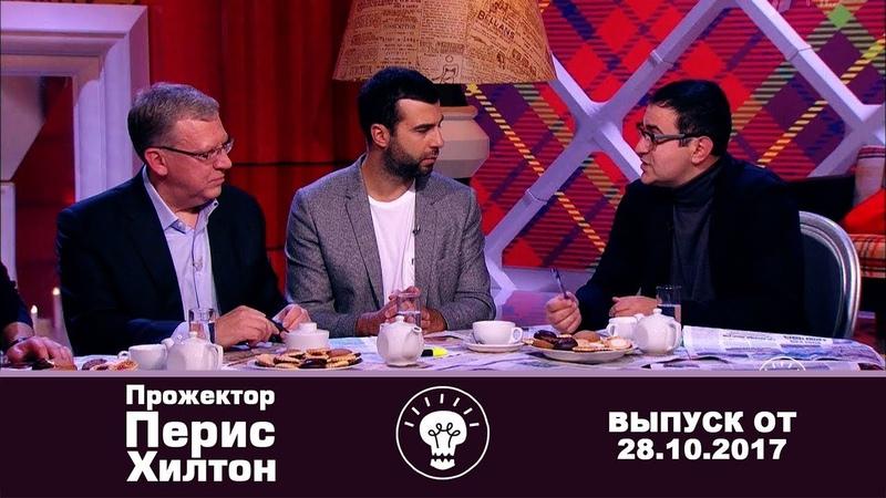 Прожекторперисхилтон - Выпуск от28.10.2017