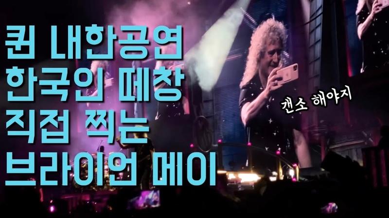 퀸 내한공연 떼창 촬영하는 브라이언메이 Queen Adam Lambert - Somebody to love LIVE @SEOUL 200119