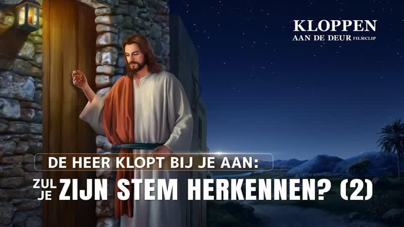 Christelijke film 'Kloppen aan de deur' Clip 5 De Heer klopt bij je aan zul je Zijn stem herkennen 2