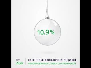 Потребительские кредиты с фиксированной ставкой 10,9%