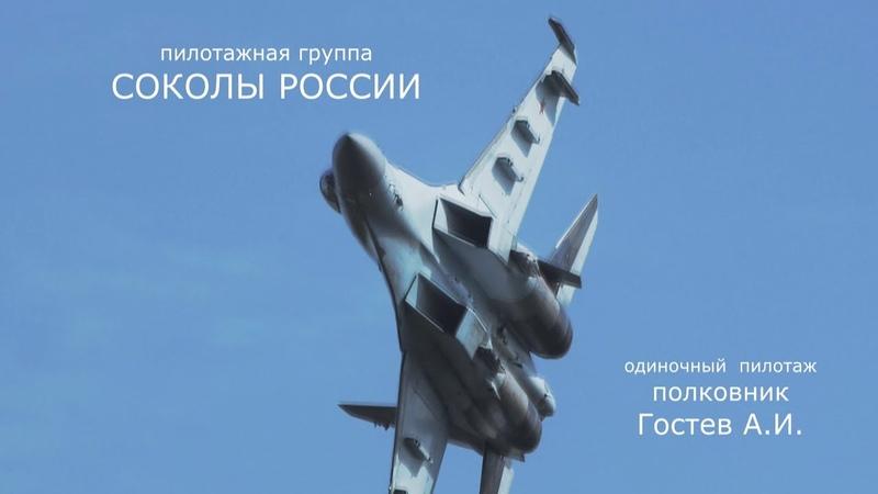 Соколы России одиночный пилотаж Гостев А И
