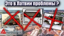 Это в России проблемы? Да Вы на Латвию посмотрите!  