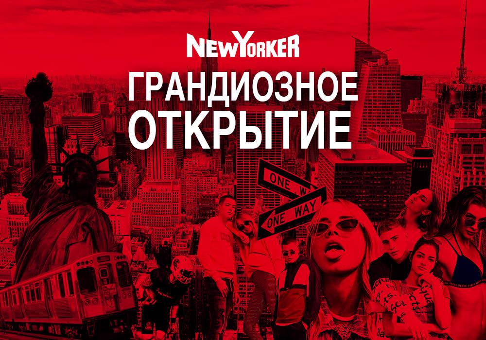"Афиша Хабаровск Хабаровск: открытие в ТРК ""BROSKO MALL"""