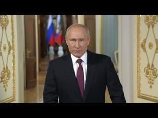 Поздравление Президента Российской Федерации В.В. Путина выпускникам