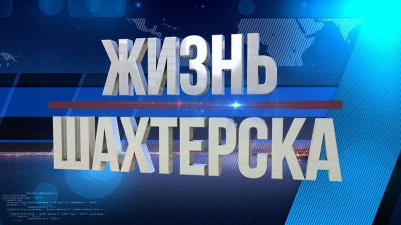 Жизнь Шахтерска № 223 от 21.11.19