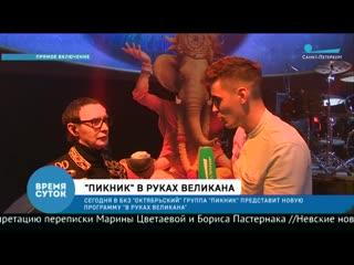 Репортаж телеканала Санкт-Петербург