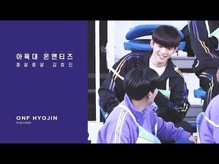 191216 아육대 온앤티즈 (3분 동안 김효진 쫑알쫑알하는 영상)
