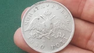 Серебряная монета 1 рубль 1830 года Короткая лента и Длинная лента Обзор разновидности и цена