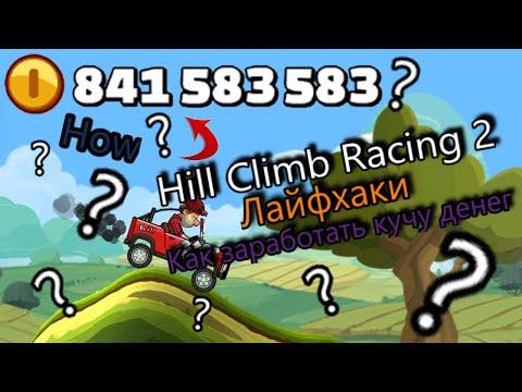 Hill Climb Racing 2-КАК НаФАРМИТЬ КУЧУ МОНЕТ/лайфхаки/советы по прохождению