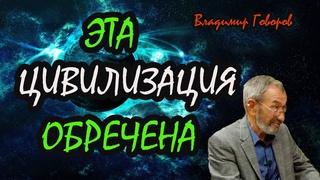 Владимир Говоров ЭТА ЦИВИЛИЗАЦИЯ ОБРЕЧЕНА