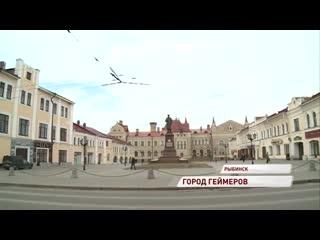 Рыбинск станет основной для новой компьютерной игры в стиле GTA