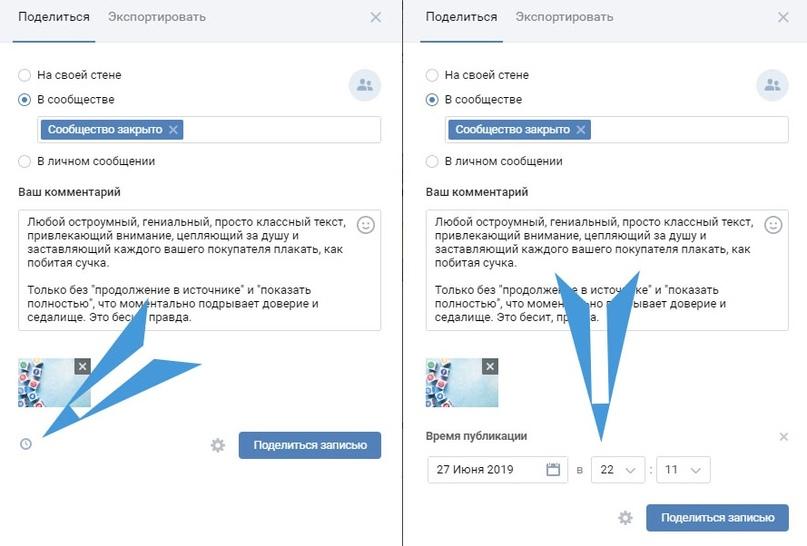 Двухэтажные посты в ВК: инструкция к приготовлению, изображение №6