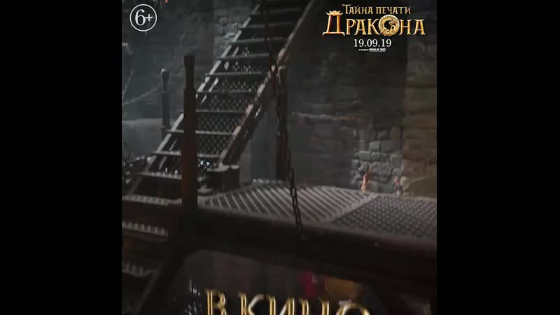 Тайна печати дракона завтра в кино