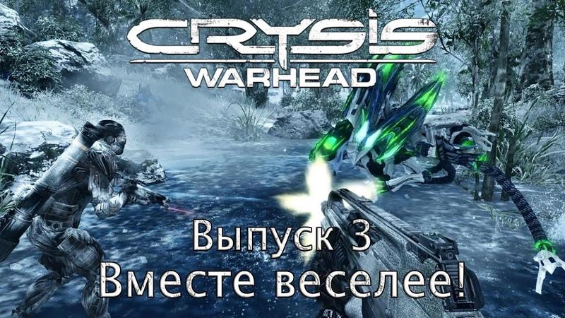 Crysis Warhead прохождение с комментариями Выпуск 3 Вместе веселее