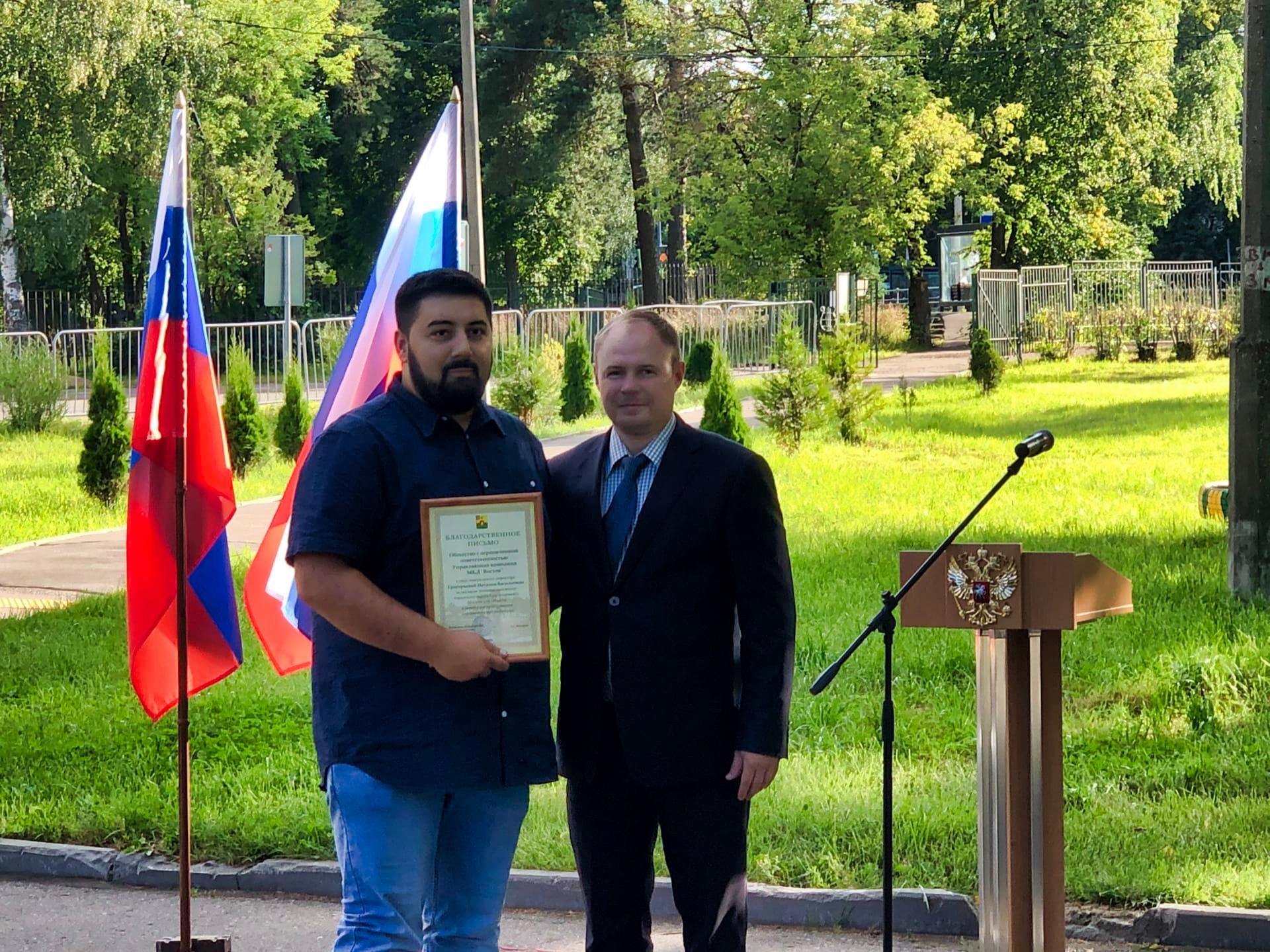Администрация Красноармейска отметила УК «МКД «Восток» благодарственным письмом за помощь в период пандемии