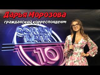 Дарья морозова — гражданский корреспондент. репортаж с кастинга comedy баттл (санкт-петербург 2019 )
