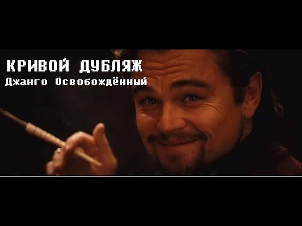 Кривой Дубляж Джанго Освобождённый Кэвин Кэнди